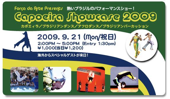 Capoeira Showcase 2009