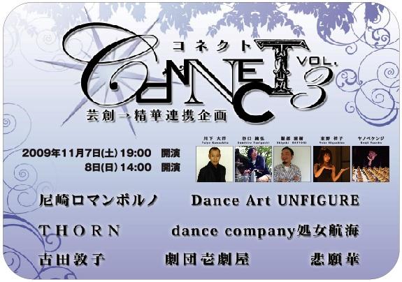CONNECT vol.3 芸創→精華連携企画