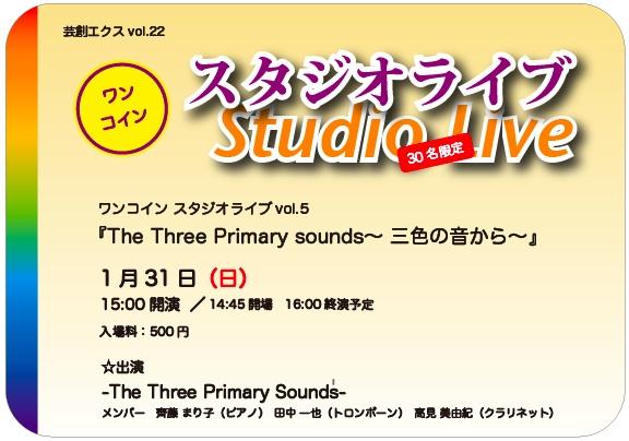 芸創エクスvol.22ワンコイン スタジオライブvol.5『The Three Primary sounds?三色の音から?』