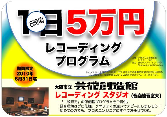 1日5万円プログラム vol.2