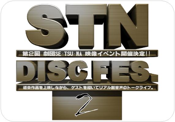STN DISK-FES.No.02