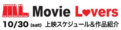 Movie Lovers 10/30(sat)