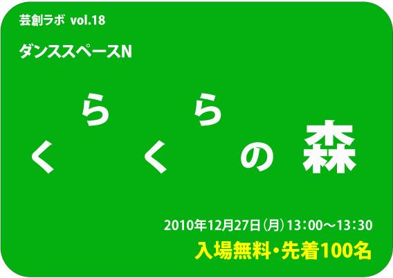 芸創ラボ vol.18 ダンススペースN『くらくらの森』