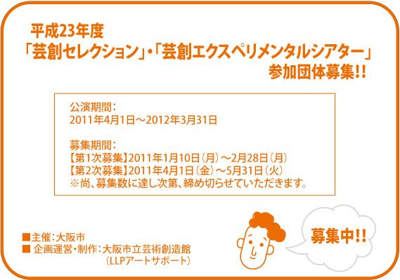 平成23年度「芸創セレクション」「芸創エクスペリメンタルシアター」参加団体募集
