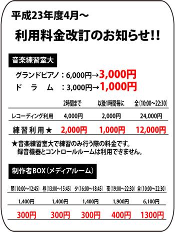 平成23年度・料金改定のお知らせ