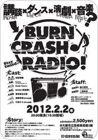 芸創エクスvol.34『BURN CRASH RADIO』