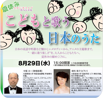 夏休みスタジオライブスペシャル「こどもと歌う日本のうた」