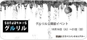 【芸創エクスペリメンタルシアター】sunday『ワークインプログレス』