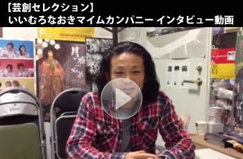 【芸創セレクション】いいむろなおきマイムカンパニー コメント動画