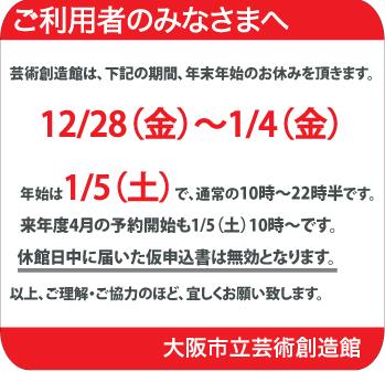 【お知らせ】年末年始休館日