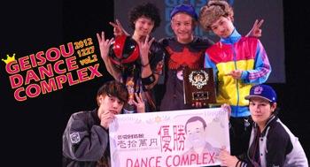 GEISOU DANCE COMPLEX vol.2優勝 FRAGILE