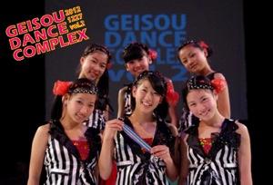 GEISOU DANCE COMPLEX vol.2審査員特別賞・舞姫