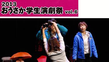 【2013おうさか学生演劇祭vol.6】大阪芸術大学 Players Unit MUSE「来来来来来」