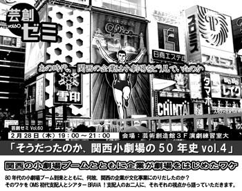 芸創ゼミvol.60『そうだったのか、関西小劇場の50年史 vol.4』