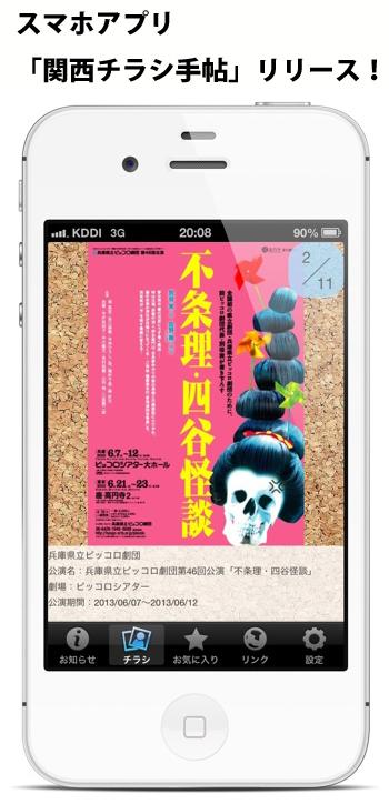 スマホアプリ「関西チラシ手帖」リリース!