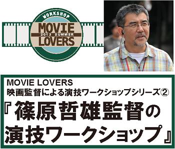 映画監督による演技ワークショップシリーズ(2)『篠原哲雄監督の演技ワークショップ』