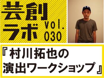 芸創ラボvol.30『村川拓也の演出ワークショップ』