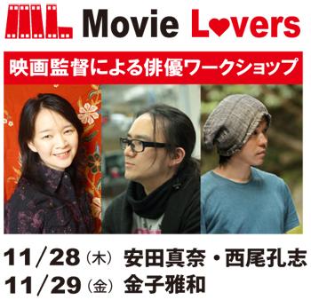 MOVIE LOVERSワークショップ「映画監督による俳優WS」