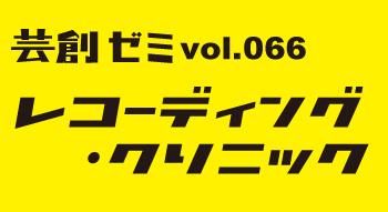 芸創ゼミvol.66『レコーディング・クリニック』