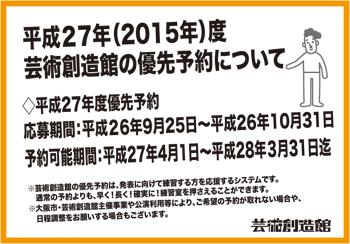 平成27年度・練習室優先予約受付中!!