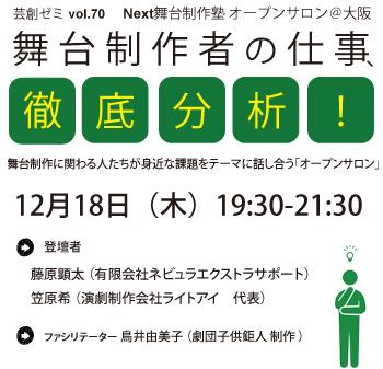 芸創ゼミvol.70『舞台制作者の仕事、徹底分析!』