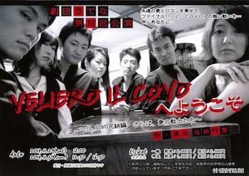 劇団うてな『VELIERO IL COVO』