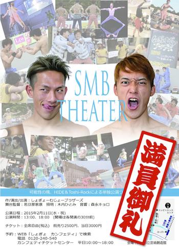 しょぎょーむじょーブラザーズ『SMB theater』満員御礼
