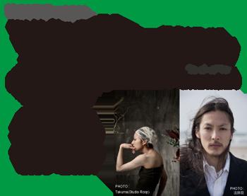 """芸創ラボvol.041 『""""触れる?踊る"""" コンタクト・ワークショップ』"""