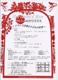 京都フランス歌曲協会