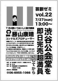 芸創ゼミVol.22 勝山 康晴『渋谷公会堂を即日完売超満員にしてから』
