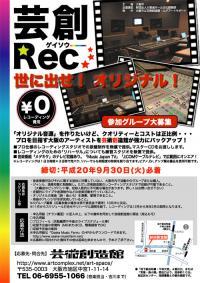 芸創REC