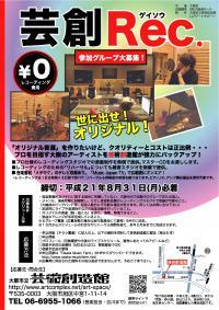 芸創Rec2009チラシ