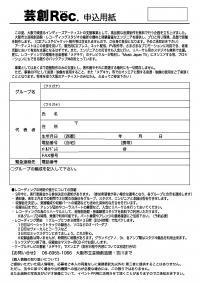 芸創Rec2009申込用紙