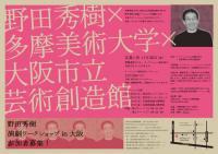 野田秀樹演劇ワークショップin大阪