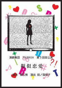 演劇集団TSUBASA 疑似恋愛チラシ