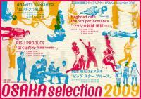 芸術創造館ステップシアター OSAKA selection 2009