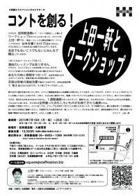 芸創エクスペリメンタルシアター『コントを創る! 上田一軒とワークショプ』