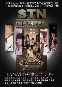 「STN DISC-FES.」第4弾
