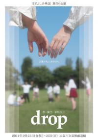 ほどよし合衆国 第5回公演『Drop』