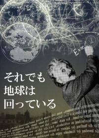 劇団六風館『それでも地球は回っている』
