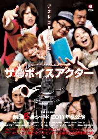劇団6番シード『ザ・ボイスアクター』