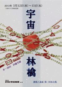 【おうさか学生演劇祭】劇苑×素面『宇宙林檎』