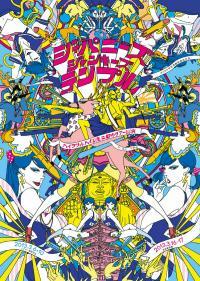 【2013おうさか学生演劇祭vol.6】ハイブリットハイジ座