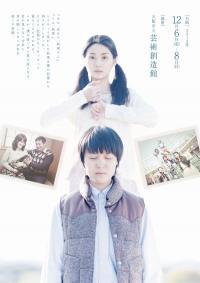 演劇プロデュース 動-shin 『約束?キミノアカシ?』