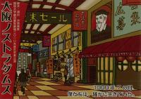 関西大学劇団展覧劇場『大阪ノストラダムス』