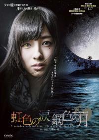 企画演劇集団ボクラ団義『虹色の涙 鋼色の月』