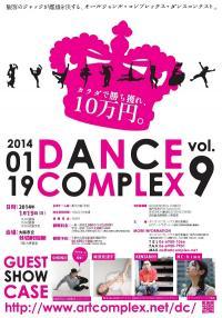 オールジャンル・ダンスコンテスト『DANCE COMPLEX vol.9