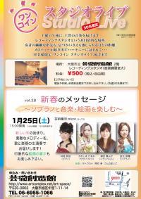 ワンコインスタジオライブ vol.28「新春のメッセージ?ソプラノと音楽・絵画を楽しむ?」