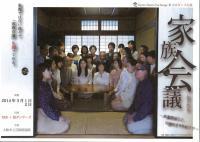 【芸創エクスペリメンタルシアター】 Kyoto Dance Exchange『家族会議』