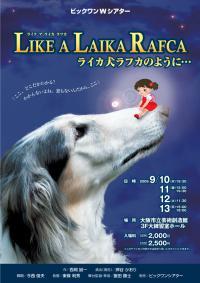 ビックワンWシアター『LIKE A LAIKA RAFCA ライカ犬ラフカのように』